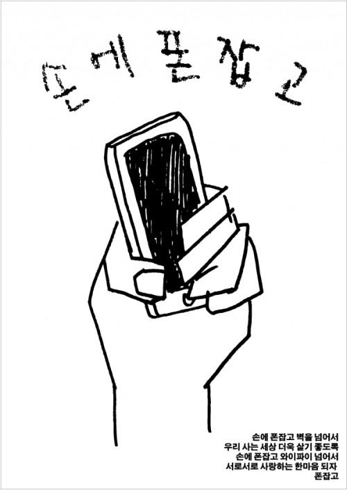 손에폰잡고찌라시01_back